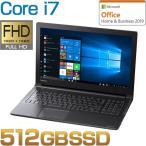 ダイナブック dynabook PAZ55MB-SEB ノートパソコン Core i7 SSD512GB メモリ8GB Office付き 15.6型FHD DVD Windows 10