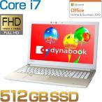dynabook AZ65 GGSD Webオリジナルモデル  Windows 10 Home 64ビット Office Home   Business 2019 15.6型 Core i7 SSD ブルーレイ サテンゴールド  PAZ65GG-BEK