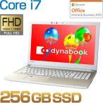 ダイナブック dynabook PAZ65GG-BEL ノートパソコン Core i7 SSD256GB メモリ8GB Office付き 15.6型FHD ブルーレイ Windows 10
