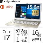 ダイナブック dynabook PAZ65KG-BEH ノートパソコン Core i7 SSD512GB HDD1TB メモリ16GB Office付き 15.6型FHD ブルーレイ/Windows 10