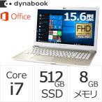 ダイナブック dynabook PAZ65KG-BEJ ノートパソコン Core i7 SSD512GB メモリ8GB Office付き 15.6型FHD ブルーレイ/Windows 10