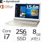 Core i7 SSD256GB メモリ8GB Office付き 15.6型FHD DVD Windows 10 ノートパソコン ダイナブック dynabook PAZ65KG-SEA