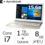 ダイナブック dynabook PAZ65KG-SNB ノートパソコン Core i7 HDD1TB+Optane16GB メモリ8GB Officeなし 15.6型FHD DVD/Windows 10