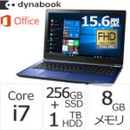 Core i7 SSD256GB HDD1TB メモリ8GB Office付き 15.6型FHD ブルーレイ Windows 10 ノートパソコン ダイナブック dynabook PAZ65KL-BED
