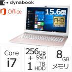 ダイナブック dynabook PAZ65KP-BED ノートパソコン Core i7 SSD256GB HDD1TB メモリ8GB Office付き 15.6型FHD ブルーレイ/Windows 10