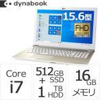 Core i7 SSD512GB HDD1TB  メモリ16GB Officeなし 15.6型FHD ブルーレイ Windows 10 ノートパソコン ダイナブック dynabook W6AZ65CMGA