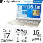 ダイナブック dynabook W6AZ66CMGC Core i7 SSD256GB HDD1TB  メモリ16GB Officeなし 16.1型FHD ブルーレイ Windows 10  ノートパソコン