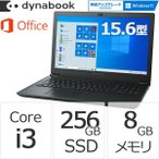 Core i3 SSD256GB メモリ8GB Office付き 15.6型HD DVD/Windows 10ノートパソコン ダイナブック dynabook W6BZHR3BAB