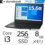 Core i3 SSD256GB メモリ8GB Officeなし 15.6型HD DVD/Windows 10ノートパソコン ダイナブック dynabook W6BZHR3CAB