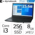 Core i3 SSD256GB メモリ8GB Officeなし 15.6型HD DVD/Windows 10 Proノートパソコン ダイナブック dynabook W6BZHS3RAB