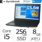 Core i5 SSD256GB メモリ8GB Officeなし 15.6型FHD DVD/Windows 10 Proノートパソコン ダイナブック dynabook W6BZHS5RAB