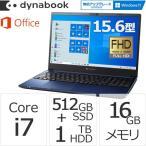 Core i7 SSD512GB HDD1TB  メモリ16GB Office付き 15.6型FHD Windows 10ノートパソコン ダイナブック dynabook W6CHP7BZAL