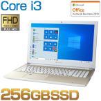 Core i3 SSD256GB メモリ8GB Office付き 15.6型FHD DVD Windows 10 ノートパソコン ダイナブック dynabook W6CZ45BLGJ