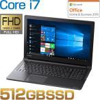 ダイナブック dynabook W6EZ55BLBB ノートパソコン Core i7 SSD512GB メモリ8GB Office付き 15.6型FHD DVD Windows 10