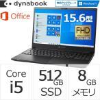Core i5 SSD512GB メモリ8GB Office付き 15.6型FHD Windows 10ノートパソコン ダイナブック dynabook W6PHP5BZCB