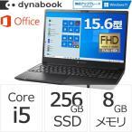 Core i5 SSD256GB メモリ8GB Office付き 15.6型FHD Windows 10ノートパソコン ダイナブック dynabook W6PHP5BZDB