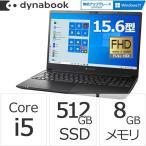 Core i5 SSD512GB メモリ8GB Officeなし 15.6型FHD Windows 10ノートパソコン ダイナブック dynabook W6PHP5CZCB