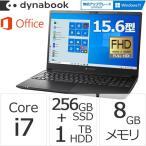 Core i7 SSD256GB HDD1TB  メモリ8GB Office付き 15.6型FHD Windows 10ノートパソコン ダイナブック dynabook W6PHP7BZDB