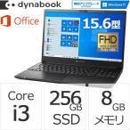 Core i3 SSD256GB メモリ8GB Office付き 15.6型FHD Windows 10ノートパソコン ダイナブック dynabook W6PLP3BZBB