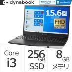 Core i3 SSD256GB メモリ8GB Officeなし 15.6型FHD Windows 10ノートパソコン ダイナブック dynabook W6PLP3CZBB