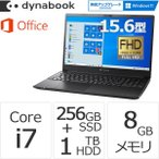 Core i7 SSD256GB HDD1TB メモリ8GB Office付き 15.6型FHD Windows 10 ノートパソコン ダイナブック dynabook W6PZ55BMBA