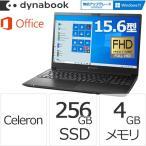 Celeron SSD256GB メモリ4GB Office付き 15.6型FHD Windows 10ノートパソコン ダイナブック dynabook W6PZ55BMBF