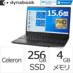 Celeron SSD256GB メモリ4GB Officeなし 15.6型FHD Windows 10ノートパソコン ダイナブック dynabook W6PZ55CMBF