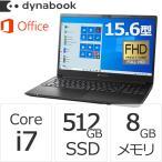 Core i7 SSD512GB メモリ8GB Office付き 15.6型FHD Windows 10 Proノートパソコン ダイナブック dynabook W6PZ55PRBC