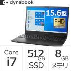 Core i7 SSD512GB メモリ8GB Officeなし 15.6型FHD Windows 10 Proノートパソコン ダイナブック dynabook W6PZ55RRBC