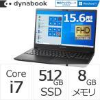 Core i7 SSD512GB メモリ8GB Officeなし 15.6型FHD Windows 10 Proノートパソコン ダイナブック dynabook W6PZHS7RAB