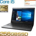 Core i5 SSD256GB メモリ8GB Office付き 13.3型FHD Windows 10 ノートパソコン ダイナブック dynabook W6SZ73BLBB