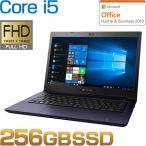 ダイナブック dynabook W6SZ73BLLB ノートパソコン Core i5 SSD256GB メモリ8GB Office付き 13.3型FHD Windows 10