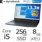 Core i5 SSD256GB メモリ8GB Officeなし タッチパネル13.3型FHD Windows 10ノートパソコン ダイナブック dynabook W6VHP5CZBL