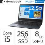 Core i5 SSD256GB メモリ8GB Officeなし タッチパネル12.5型FHD Windows 10ノートパソコン ダイナブック dynabook W6VZLS5JAL