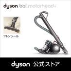 ダイソン Dyson Ball Motorhead+ サイクロン式 キャニスター型掃除機 DC63COM ニッケル/ブルー