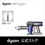 ダイソン Dyson V6 Trigger ハンディクリーナー サイクロン式掃除機 HH08MH ブルー/ニッケル