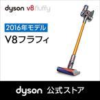 ダイソン V8 フラフィ 2016年モデル Dyson サイクロン式 コードレス掃除機 [SV10FF] (イエロー)
