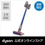ダイソン V8 アブソリュートエクストラ Dyson サイクロン式 コードレス掃除機 [SV10ABLEXT] <ブルー> 【新品/メーカー2年保証】