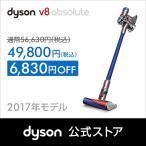 ダイソン V8 アブソリュート|Dyson サイクロン式 コードレス掃除機 [SV10 ABL2]  【新品/メーカー2年保証】