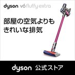 ダイソン Dyson V6 Fluffy Extra サイクロン式 コードレス掃除機 SV09MHPLS