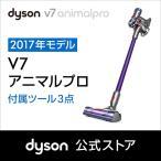 ダイソン Dyson V7 Animalpro サイクロン式 コードレス掃除機 SV11AN パープル