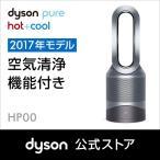 ダイソン Dyson Pure Hot+Cool HP00 IS 空気清浄機能付ファンヒーター 扇風機 アイアン/シルバー