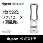 ダイソン Dyson hot+cool AM05 WS ファンヒーター 暖房 ホワイト/シルバー