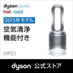 【期間限定SALE】28日15:59まで!ダイソン Dyson Pure Hot+Cool ピュアホットアンドクール HP01 WS 空気清浄機能付ファンヒーター 扇風機 ホワイト/シルバー