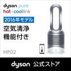 ダイソン Dyson Pure Hot+Cool Link HP02 WS 空気清浄機能付ファンヒーター 扇風機 ホワイト/シルバー