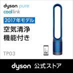 ダイソン Dyson Pure Cool Link ピュアクールリンク TP03 IB 空気清浄機能付タワーファン 扇風機 アイアン/ブルー