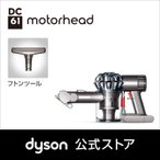 【延長ホースプレゼント】 ダイソン DC61 モーターヘッド (オンライン限定モデル) | Dyson ハンディ掃除機 DC61MH  (アイアン/ニッケル)