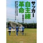 日本代表クラスが実践する本物のトレーニングが自主練できる!