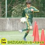 Yahoo!イースリーショップSHIZUGAKUサッカースタイル(ドリブル リフティング テクニック集 自主練)