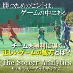 DVD The Soccer Analytics(ザ・サッカーアナリティクス)〜欧州の育成大国に学ぶ「勝つため」のゲーム分析メソッド〜 サッカー 分析 白井裕之
